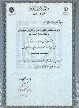برگزیده هفتمین جشنواره ملی فن آفرینی شیخ بهائی